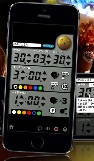 Boxing Timer G - ボクシン... screenshot1