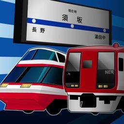 ふりとれ -長野電鉄-