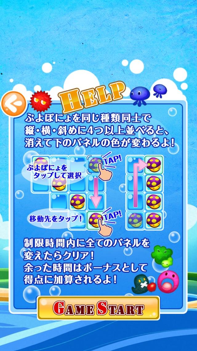 ぷよぽにょ Linesのスクリーンショット3