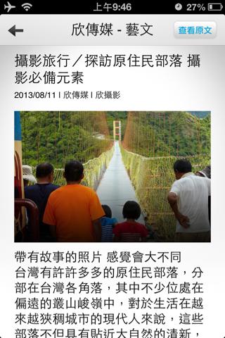 欣新聞 screenshot 4