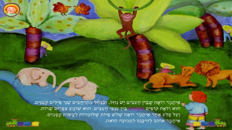 איתמר מטייל על הקירות - עברית לילדים