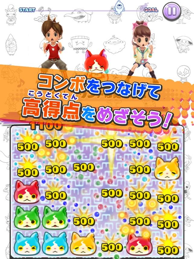 ようかい体操第一 パズルだニャン Screenshot