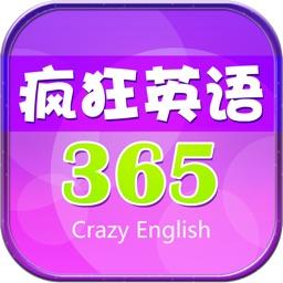 疯狂英语365 中国人必背英语口语听力突破