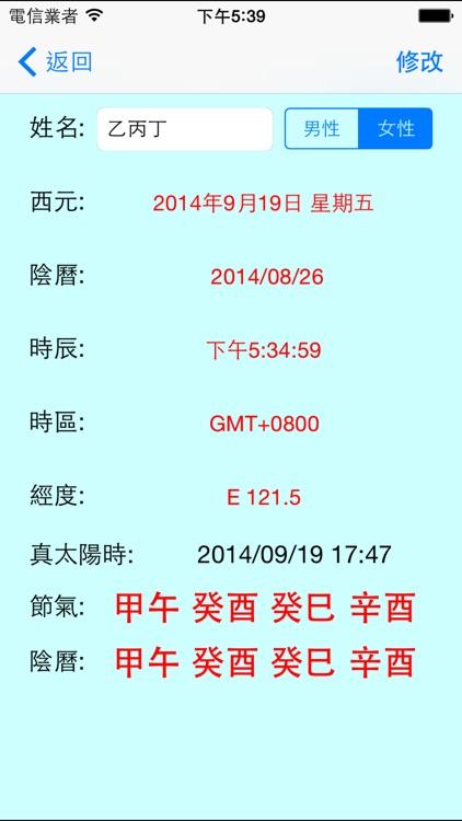 飛星紫微斗數 screenshot-3