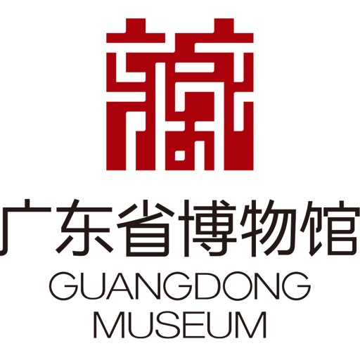 Guangdong Museum Audioguide