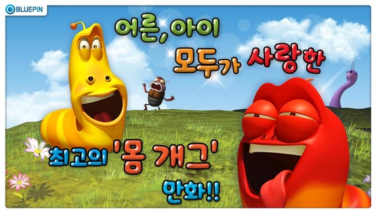 우주최강 코믹쇼-라바 (VOD 27~52편) screenshot-3