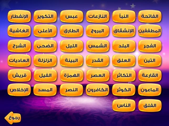 عدنان معلم القرآن جزء تبارك