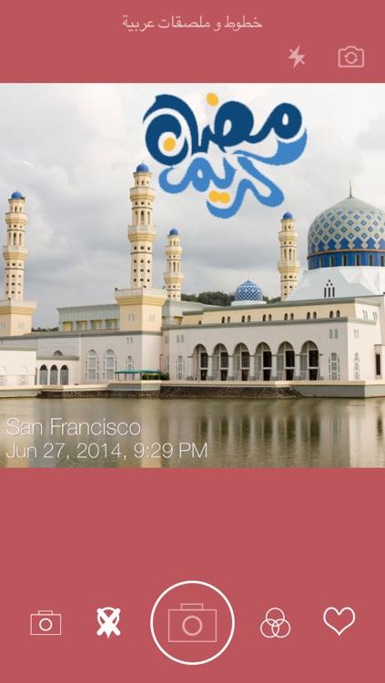 خطوط و ملصقات عربية screenshot-3