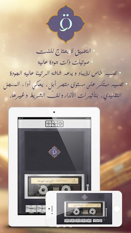 قرآني ~ ختمة الشيخ ماهر المعيقلي