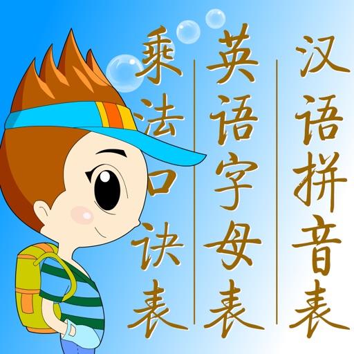 宝宝必背三表:《汉字拼音字母表》《英语26个字母表》《数学乘法口诀表》