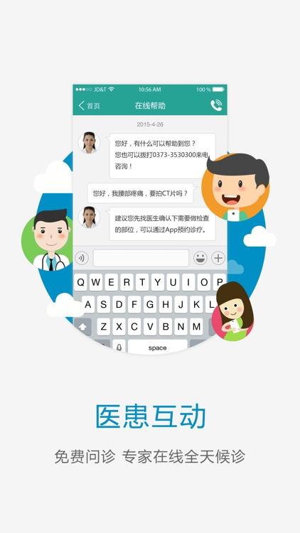 健康e+ 梁园区智慧医疗信息平台