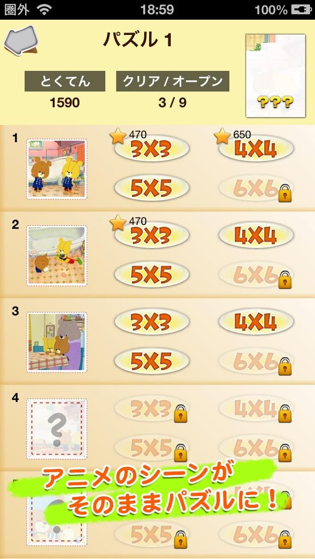 がんばれ!ルルロロのピクチャーパズルのスクリーンショット3