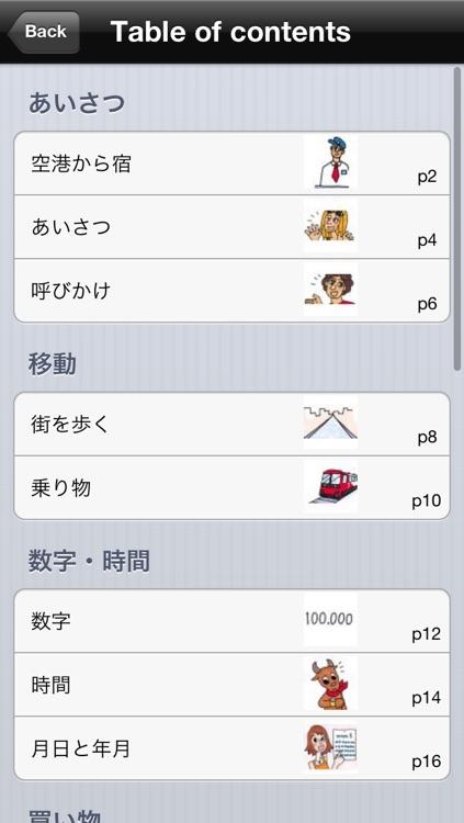 指さし会話スペイン touch&talk screenshot-3