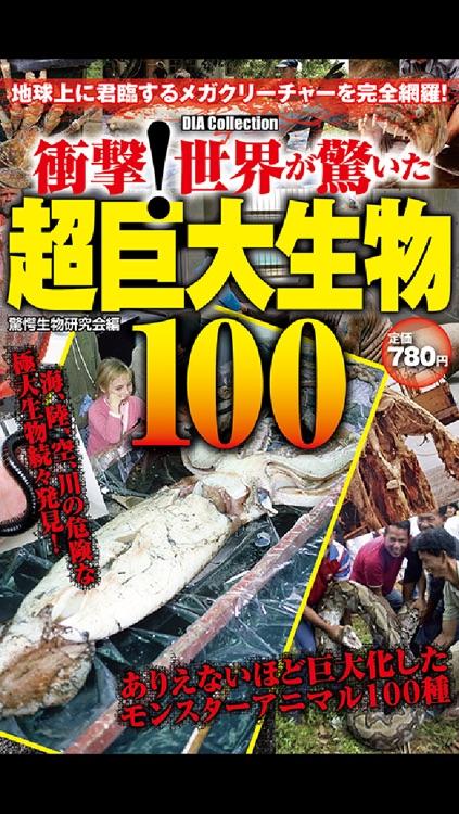 超巨大生物100以上!すべて本物!都市伝説なし!
