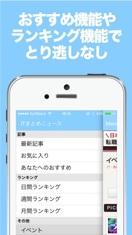 ITブログまとめニュース速報 screenshot-4