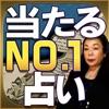 関西NO.1占い【京都嵐山の母】当たる人情鑑定 iPhone