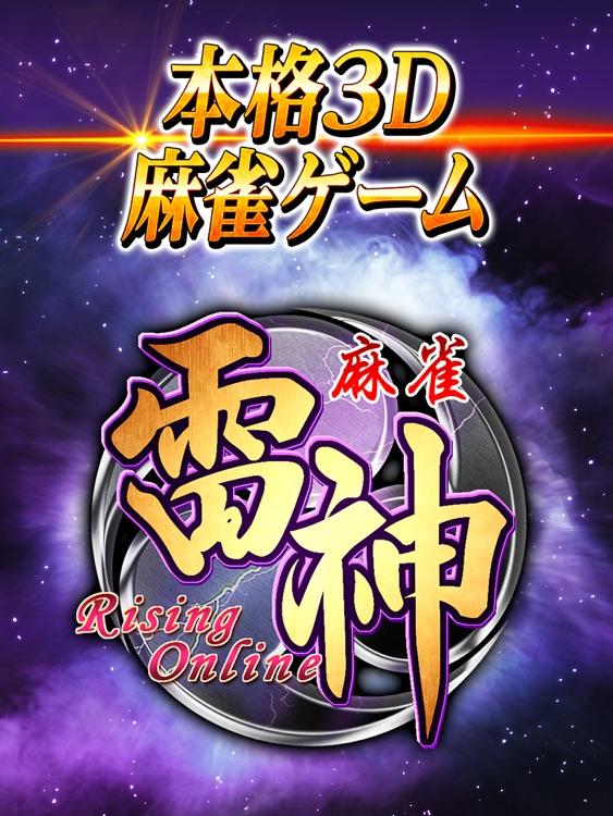 麻雀 雷神 -Rising- HD|無料で楽しめる本格3D麻雀ゲーム screenshot-3