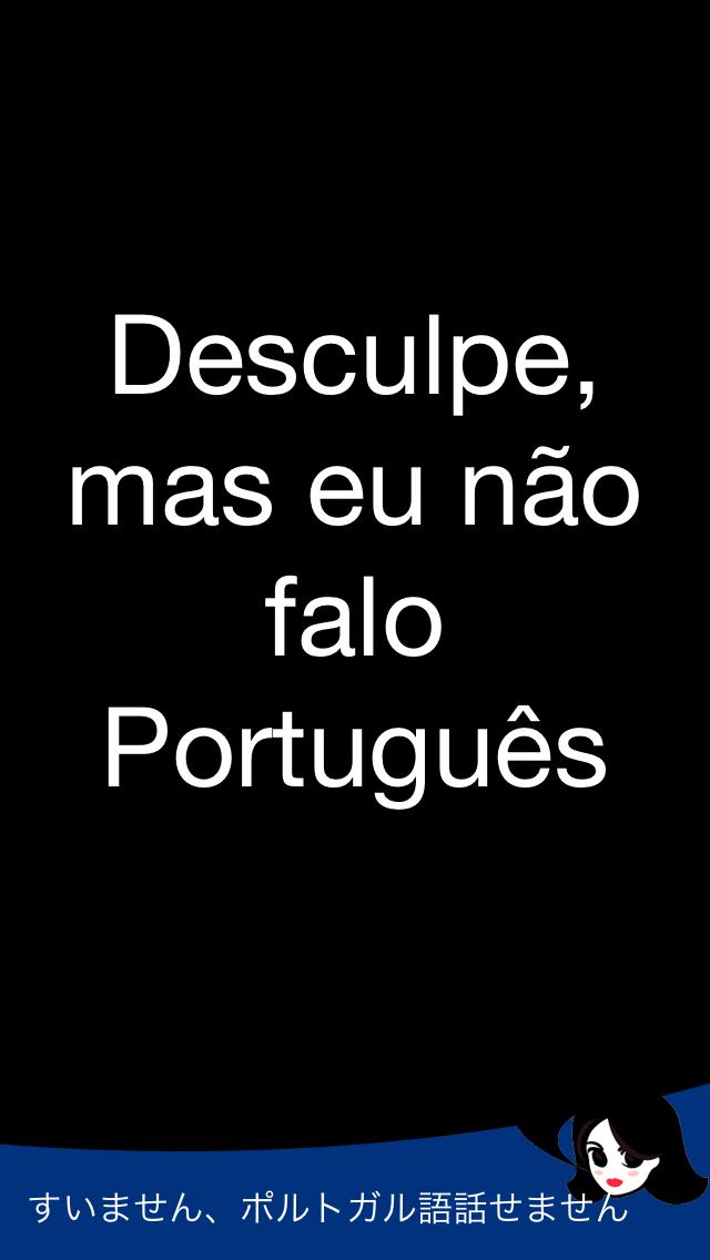 Lingopal ブラジル・ポルトガル語 LITE  - 喋るフレーズブックのおすすめ画像3