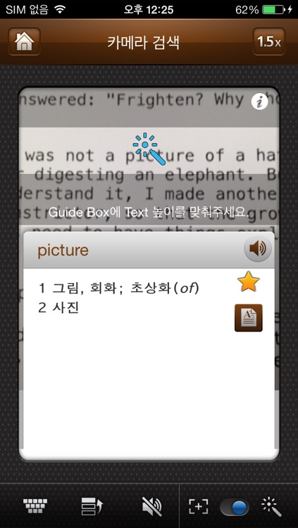 CnDict 엣센스 Lite 영한/한영 사전(Camera Dictionary E-K/K-E) screenshot-1