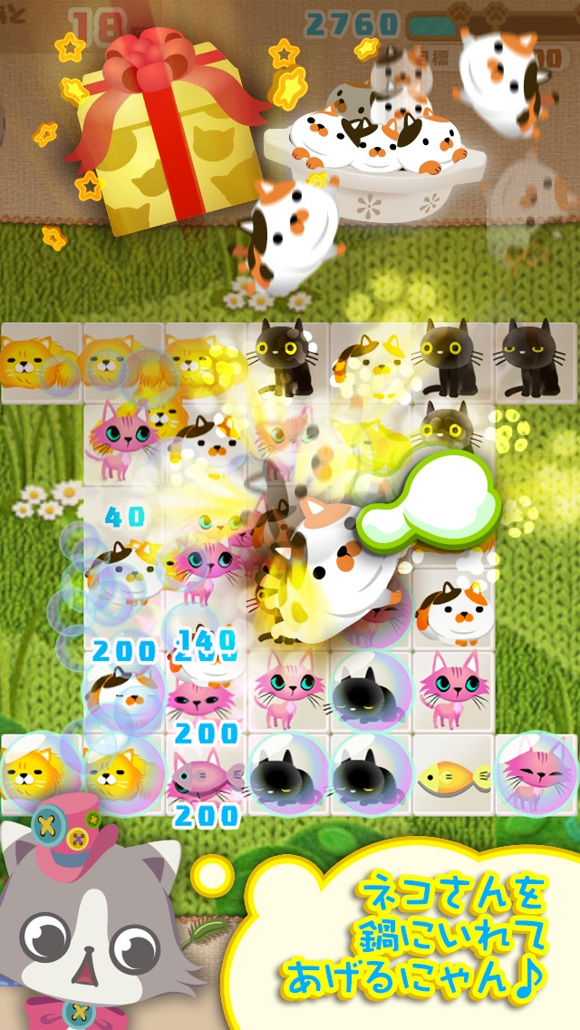 にゃんパズル ScreenShot0