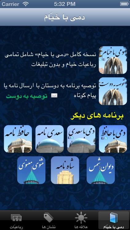 Dami Ba Khayyam Lite screenshot-3