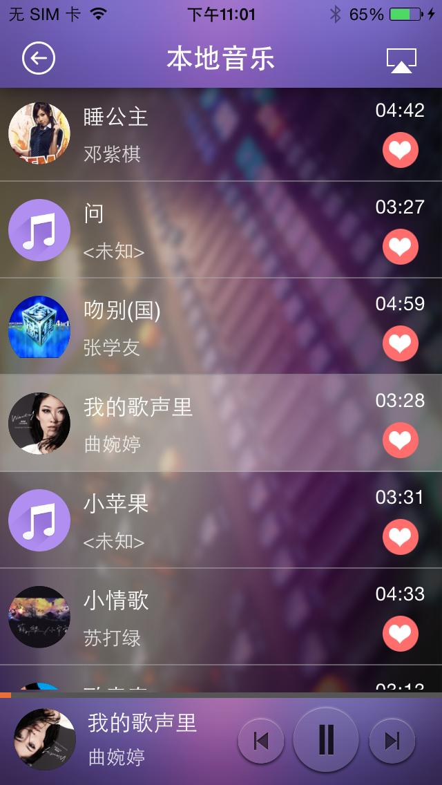 多听音乐 - 音乐电台MV免费在线听歌曲播放器 Screenshot
