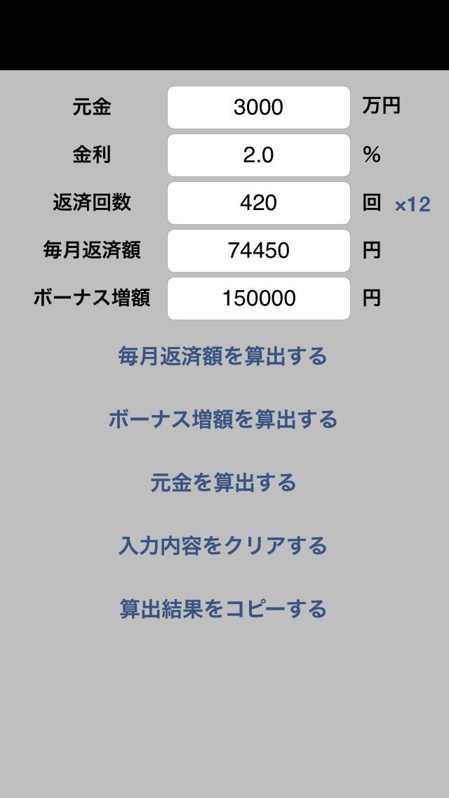 ローン計算機 ScreenShot1
