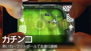 Soccer Rally 2: World Championshipのおすすめ画像4
