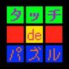 タッチDeパズル!!【暇つぶし無料新感覚バブル系ブロックパズルアクション連打ゲーム】