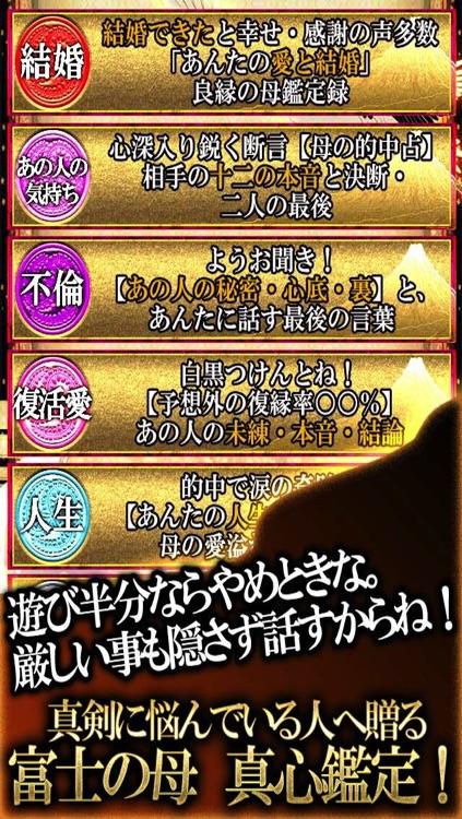【鬼当り占い】東海辛口鑑定『静岡富士の母』 screenshot-3
