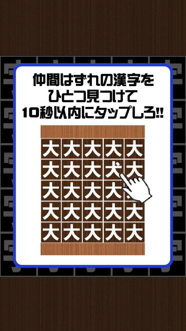 激ムズ漢字まちがい探し100スクリーンショット5