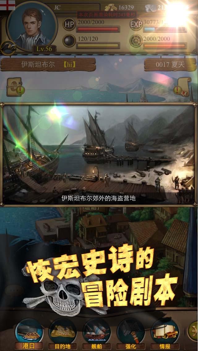 航海争霸OL-2