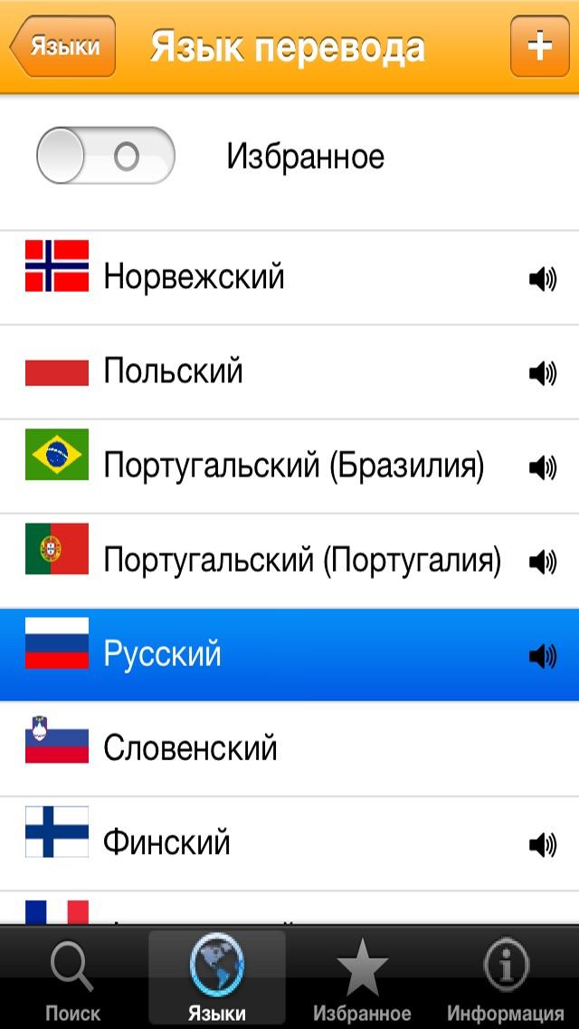 Словарь 20 языков обычных слов Скриншоты3