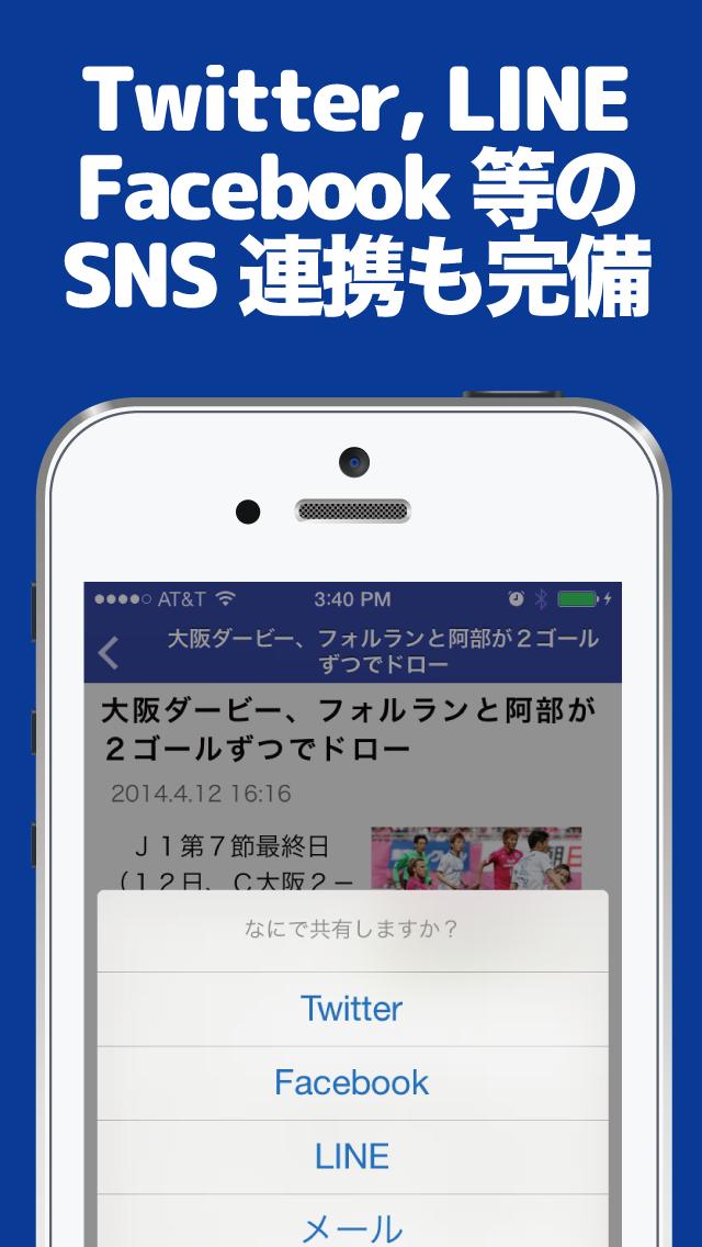 国内サッカー(Jリーグ・日本代表)のブログまとめニュース速報のおすすめ画像4