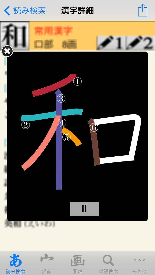 漢字J Lite | 6321漢字 筆順 読みのおすすめ画像3