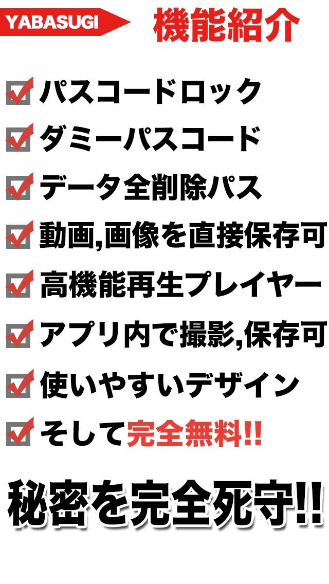【秘密死守】ブラックフォルダ 完全ガード版のスクリーンショット5