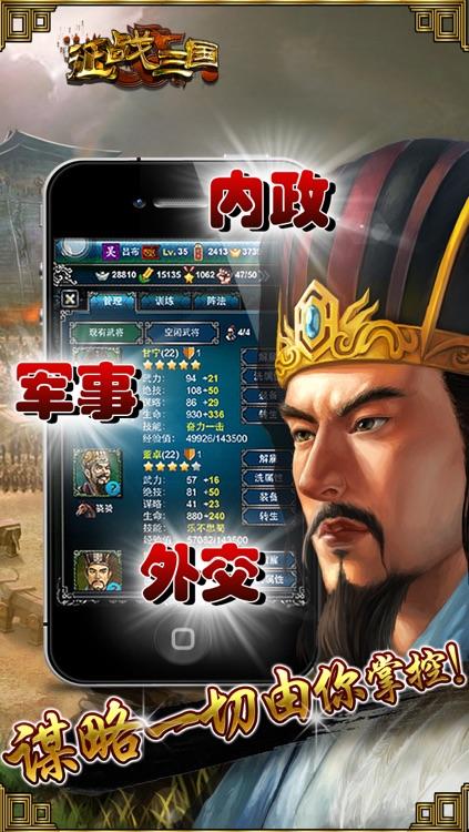 征战三国 screenshot-1