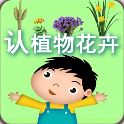 Plant & Flower  - Study Chinese Words and Learn Language used in China From Scratch