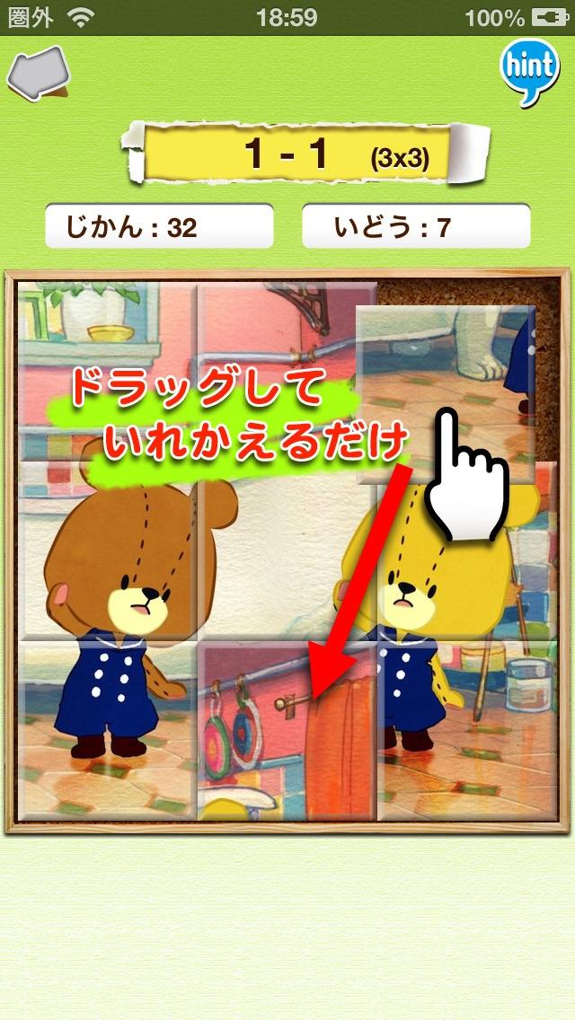 がんばれ!ルルロロのピクチャーパズルのスクリーンショット2