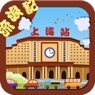 上海流浪记 icon
