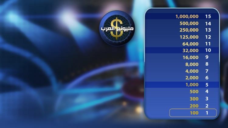 ميليونير العرب lite screenshot-3