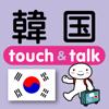 指さし韓国 touch&talk