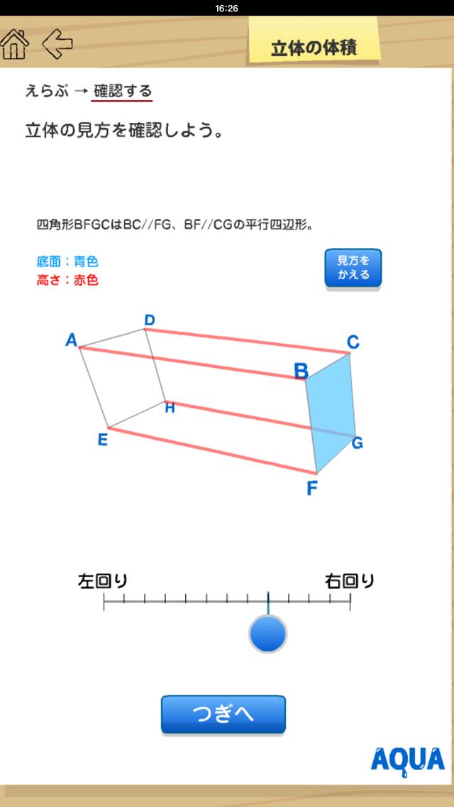 立体の体積 さわってうごく数学「AQUAアクア」のおすすめ画像3