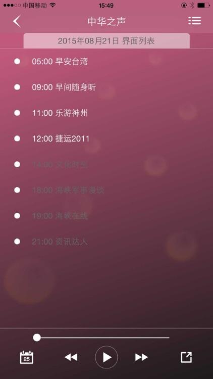 中华之声 screenshot-2