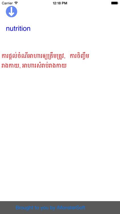 English Khmer Medical Dictionary screenshot-3