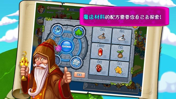 魔法岛主 screenshot-4