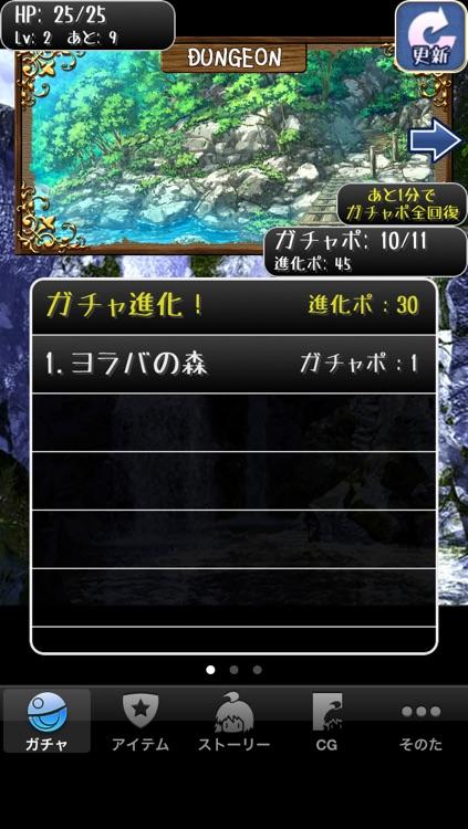 萌えガチャRPG〜呪われた姫君と半ノラ騎士〜 screenshot-4