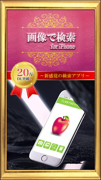 画像で検索- for iPhoneのおすすめ画像1