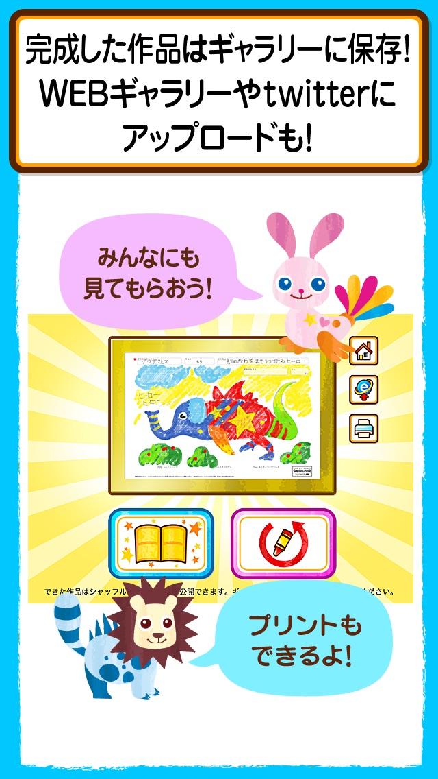「シャッフルぬりえ」想像力を育む子供向け無料知育ぬり絵(動物・魚・恐竜)スクリーンショット4