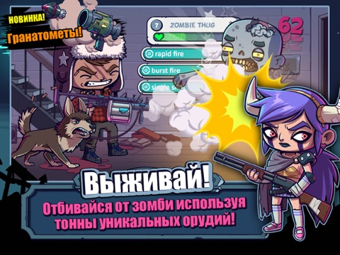 Zombies Ate My Friends для iPad